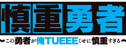 【アニメ】慎重勇者(俺TUEEE)の無料動画を安全に見る方法【評価・感想】